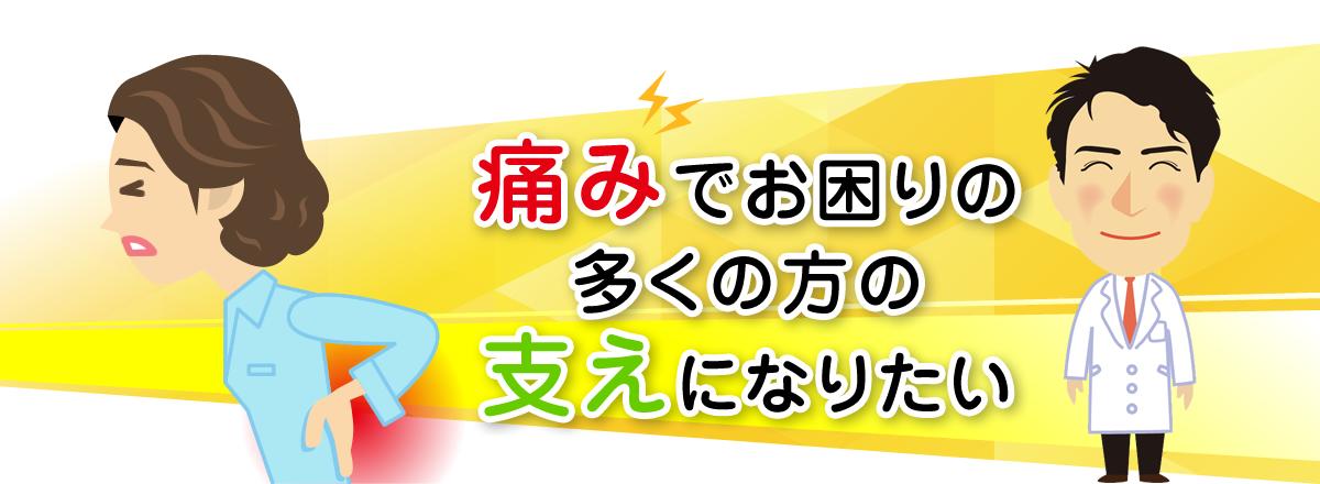 福岡市中央区六本松のペインクリニック科、疼痛緩和科「うえむら痛みのクリニック」